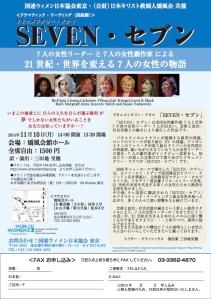 seven_flyer_Japan_(2014)