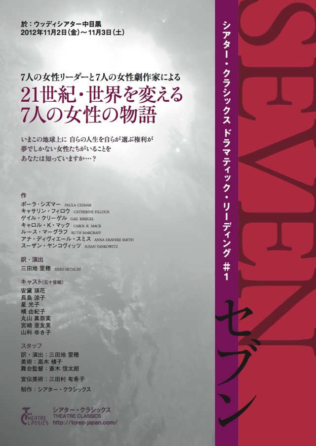 TC_JapanSEVEN_Flyer-Front