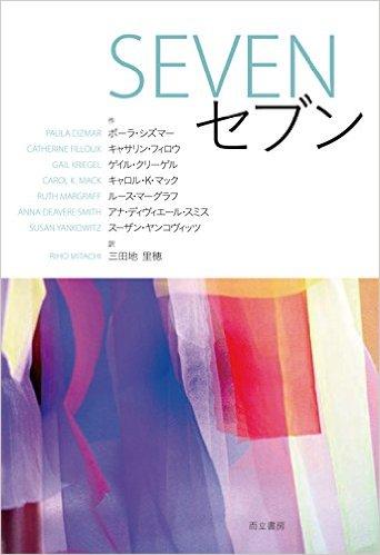 seven-japanesebook