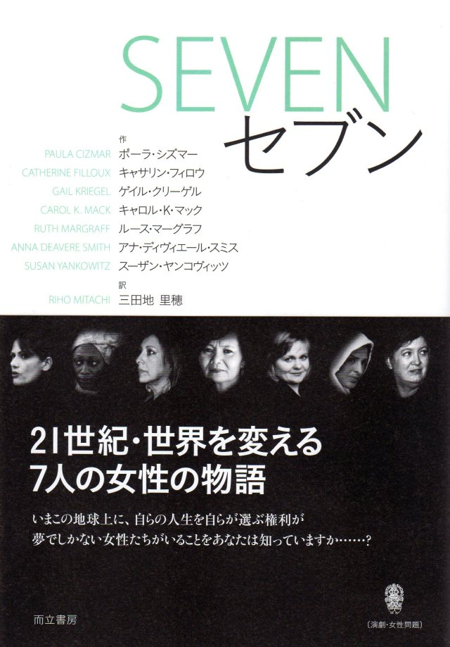SEVEN(Cover with bookbelt-japanese